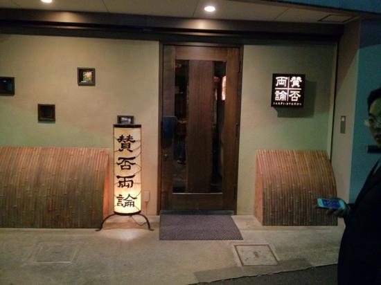 東京・恵比寿の予約の取れない店「賛否両論」一流の味を、手頃な値段で。