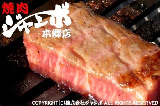 [グルメ]脂がのった激ウマの焼肉を喰らう!「焼肉ジャンボ」 in 東京・本郷