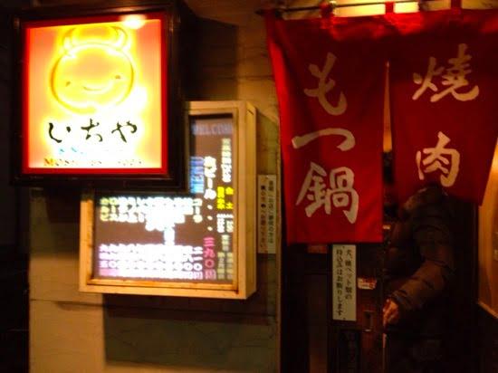 Ichiya 2