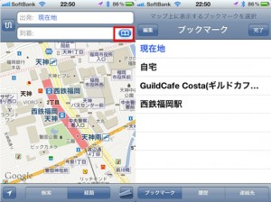 iphone_map_bookmark_title.jpg
