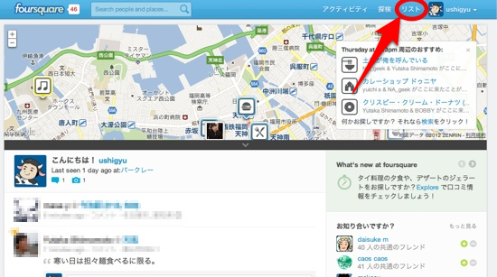Make my gourmet map and share in foursquare 1