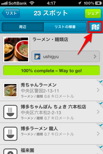 Make my gourmet map and share in foursquare 11