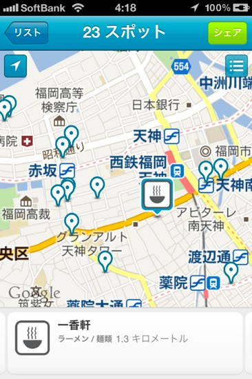 Make my gourmet map and share in foursquare 12