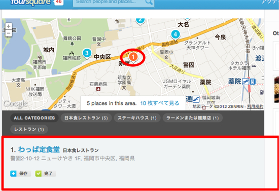 Make my gourmet map and share in foursquare 6
