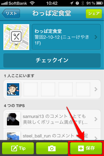 Make my gourmet map and share in foursquare 8