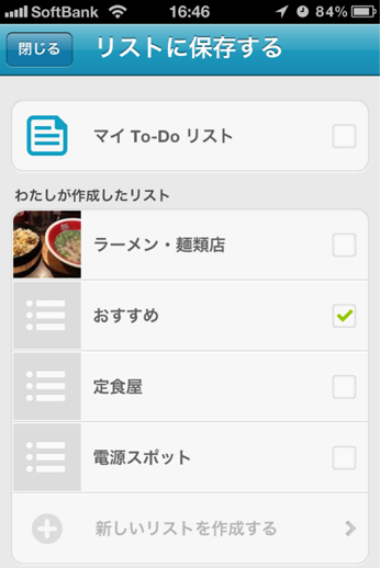 Make my gourmet map and share in foursquare 9