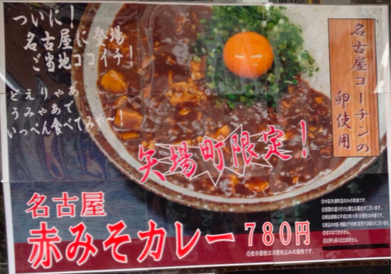 [グルメ]Coco壱番屋・名古屋矢場町店限定の「赤みそカレー」を食べてみた!