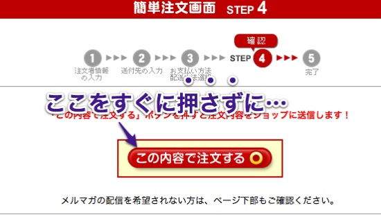 6tips when shopping in rakuten 1
