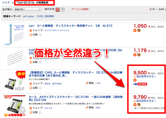 6tips when shopping in rakuten 5