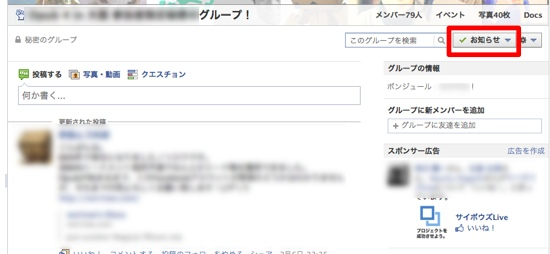 Facebook event notice off 2