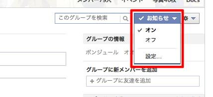 Facebook event notice off 3