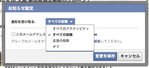 Facebook event notice off 5