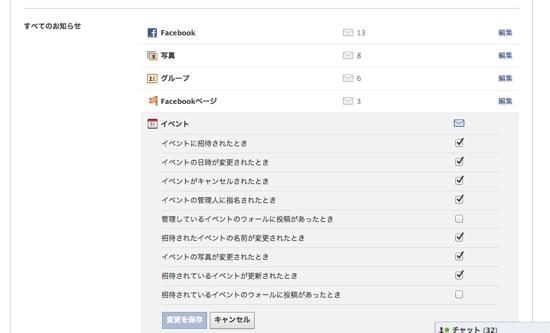 Facebook event notice off 6