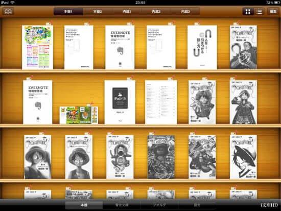 600冊以上の本を電子化した私が答える