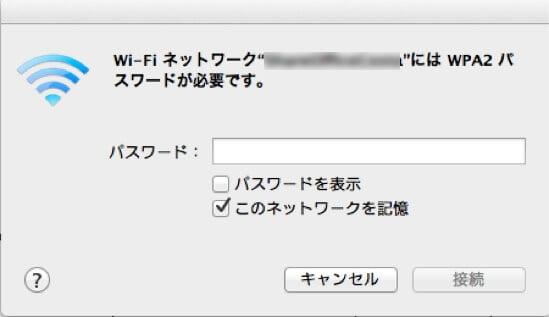 Macで一度入力した無線LAN(ネットワーク)のパスワードを表示させる方法