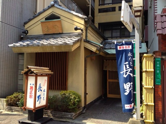 [グルメ]鶏の身とスープを存分に味わう。水炊きの名店「水たき長野」in 福岡・中洲川端