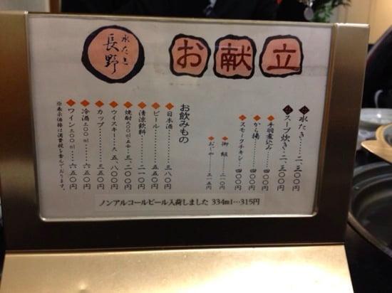 Mizutaki nagano 7