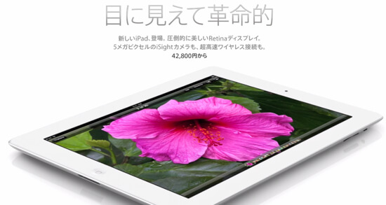 Why ushigyu buy new ipad title