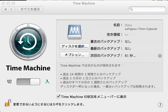 Buy and configure timecapsule 13