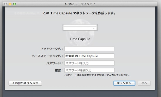 Buy and configure timecapsule 17