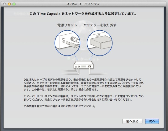 Buy and configure timecapsule 18