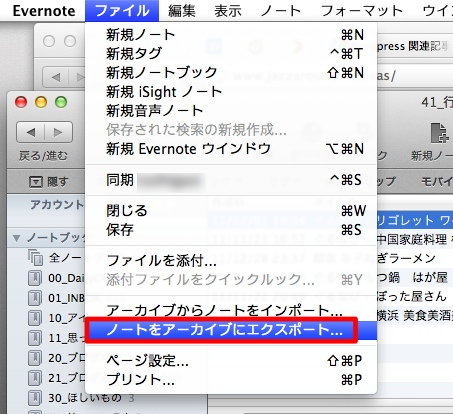 Evernote account switcher 10