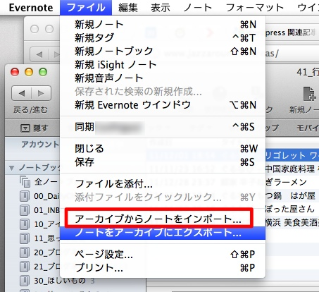 Evernote account switcher 13