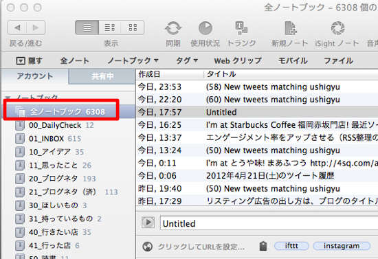Evernote account switcher 6