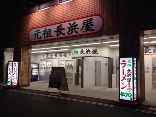 Ganso nagahayama 1