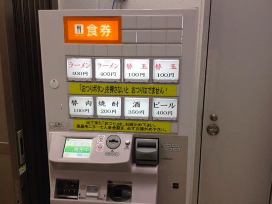 Ganso nagahayama 2