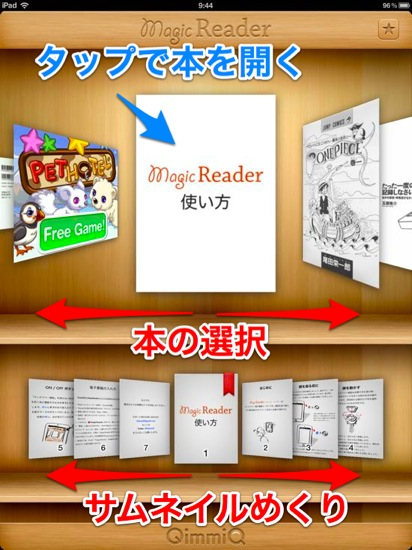 Magic reader 3