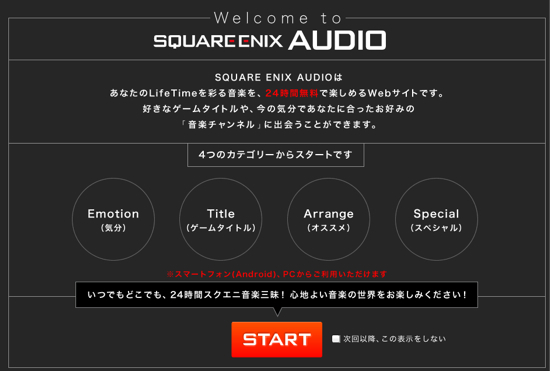 Square enix audio stream 1