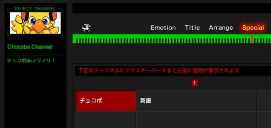 Square enix audio stream 11