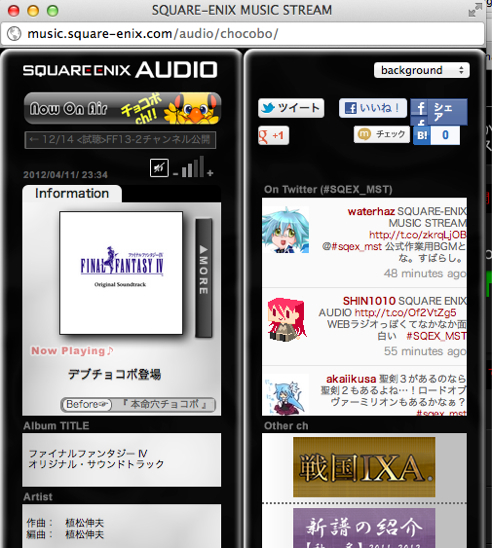 Square enix audio stream 12