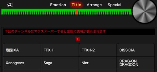 Square enix audio stream 7