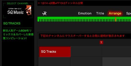 Square enix audio stream 9
