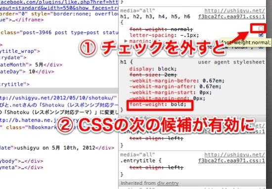Css beginner can customize wordpress with developer tool 6