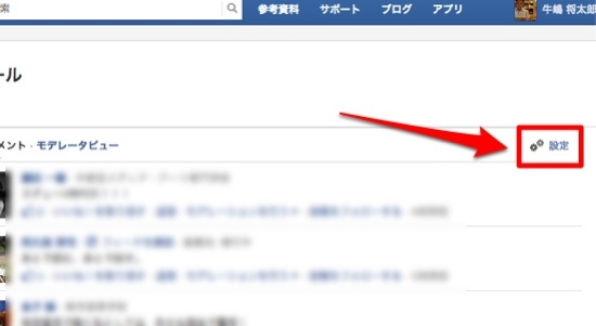 Facebook comment notification 3