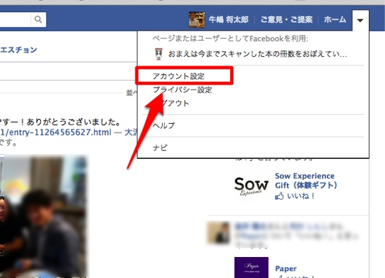 Not to use my info from facebook ads 2