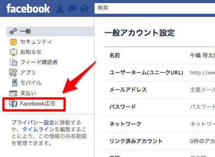 Not to use my info from facebook ads 3