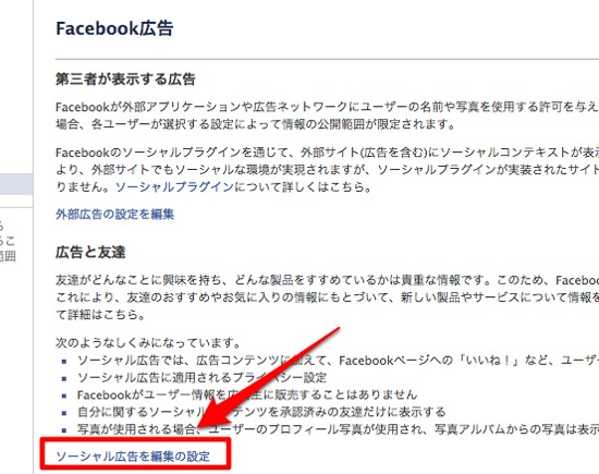 Not to use my info from facebook ads 4