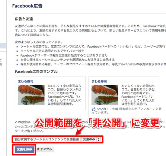 Not to use my info from facebook ads 5