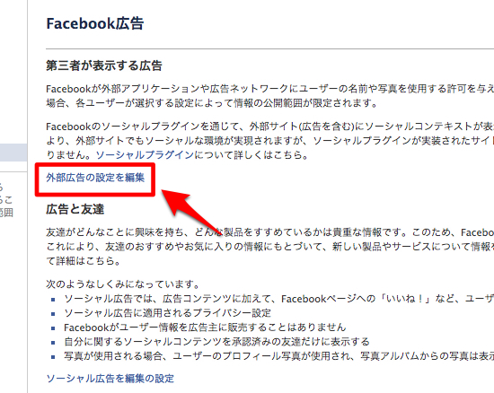 Not to use my info from facebook ads 6