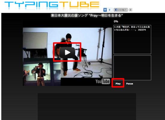 Typing tube 5