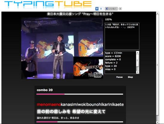 好きなYouTube動画で、タイピング練習を楽しく!練習用動画も自分で作れる「Typing Tube」