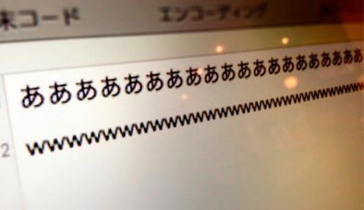 [Mac]同じ文字の連続入力やカーソル移動を爆速にする方法(Karabinerによるキーリピートの時間短縮)