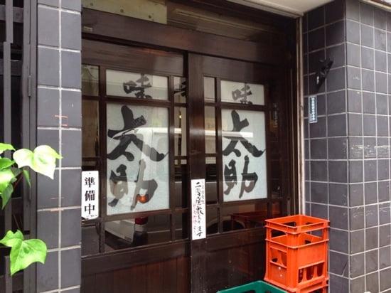 Ajitasuke 3