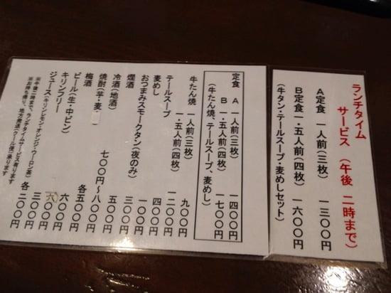 Ajitasuke 8