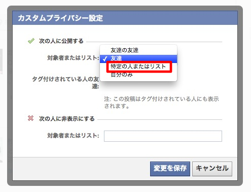 Display facebook post to specific person 2