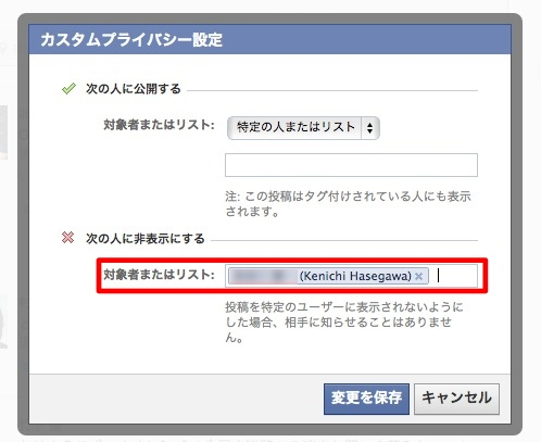 Display facebook post to specific person 4